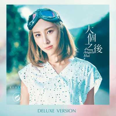 许靖韵 - 大个之后 (Deluxe Version)