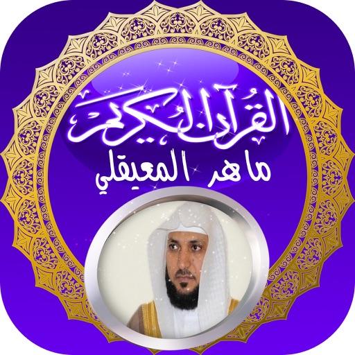 القران الكريم كاملا بصوت الشيخ ماهر المعيقلي By Fatima Tamma