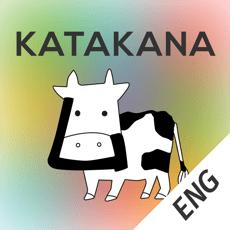 Katakana Memory Hint [English]
