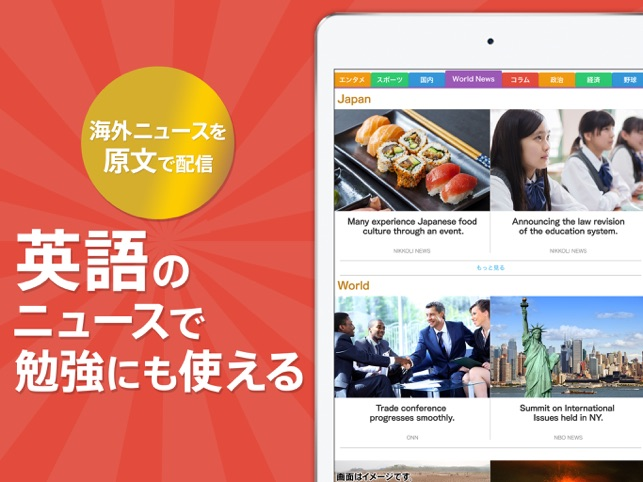 スマートニュース Screenshot