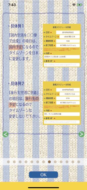旅のしおり Screenshot