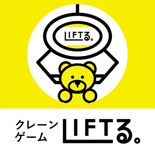LIFTる(リフトル) - オンラインクレーンゲーム