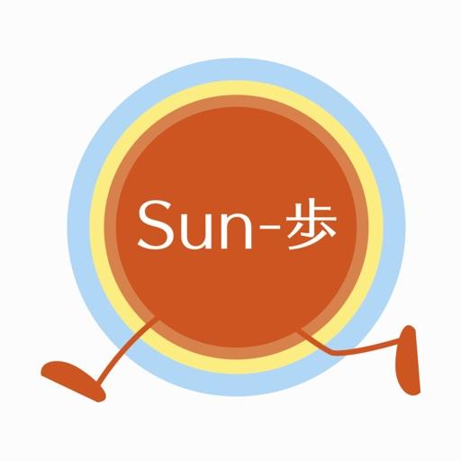 Sun-歩