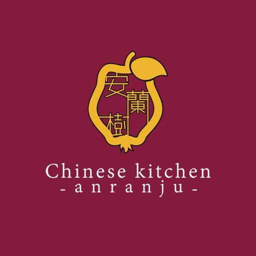 Chinese kitchen 安蘭樹
