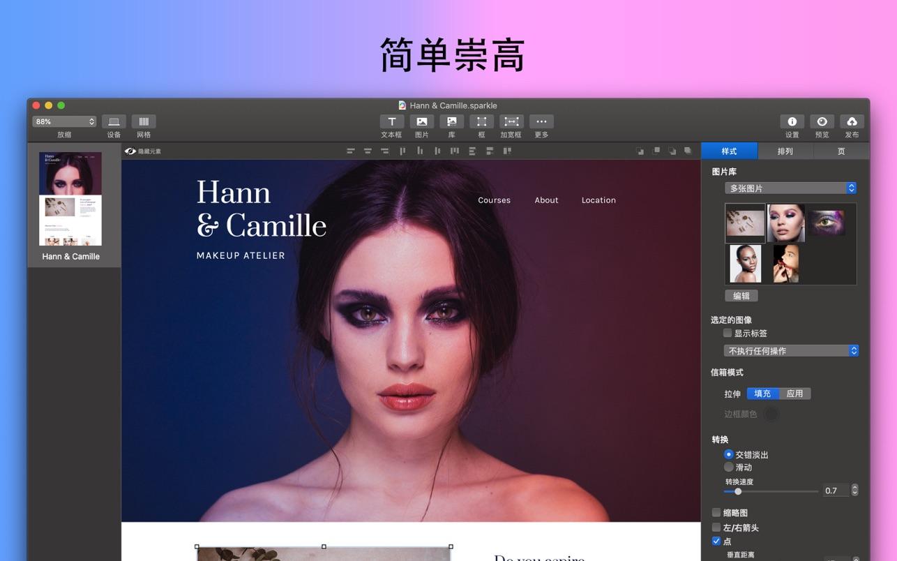 Sparkle Pro Mac 破解版 零代码可视化开发工具