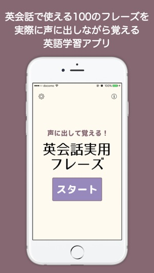 英会話実用フレーズ Screenshot