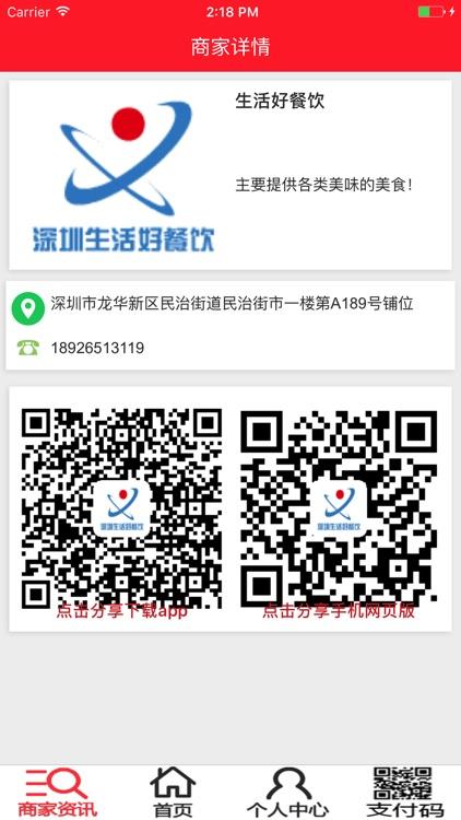 生活好餐飲-華工餐飲 by 廣州市華工電腦網絡工程有限公司
