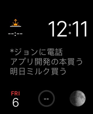 watchTodoJ Screenshot