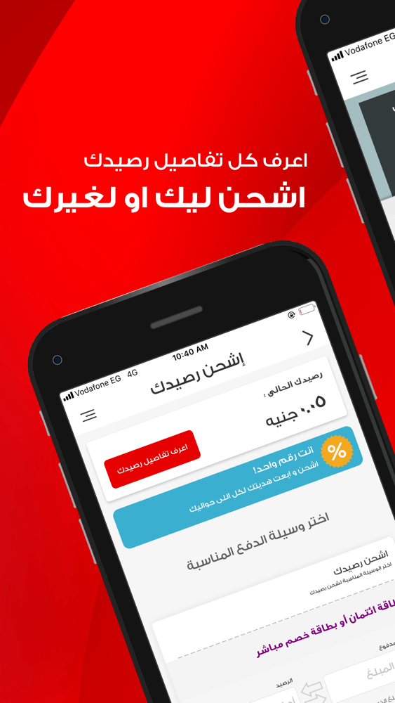 Ana Vodafone App For Iphone Free Download Ana Vodafone For