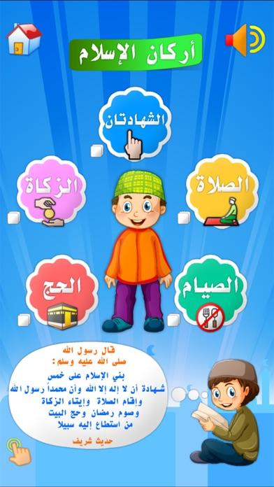 أركان الاسلام الخمسة Apps 148apps