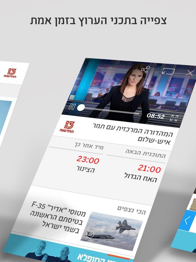News13 Screenshot