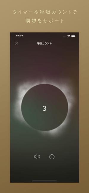 muon - 瞑想/マインドフルネスで日常をリセット Screenshot