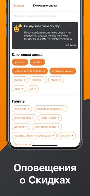 Pepper.ru – Скидки и Промокоды Screenshot