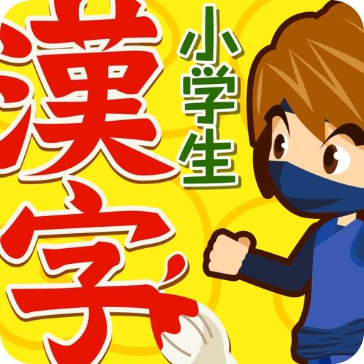 小学生手書き漢字ドリル1006