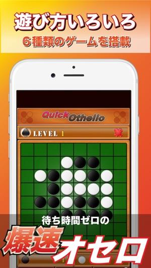 爆速 オセロ - Quick Othello - Screenshot