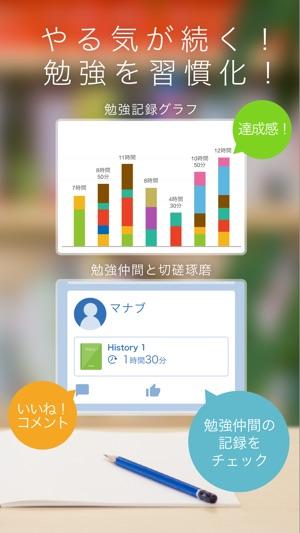 Studyplus Screenshot