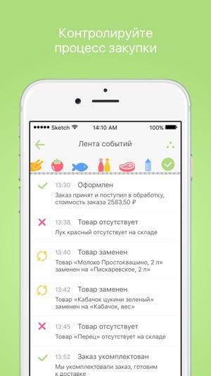 iGooods: доставка продуктов Screenshot