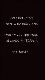 ホラー育成ゲーム「アザミ」紹介画像1