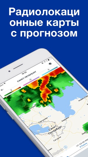 The Weather Channel: прогноз Screenshot