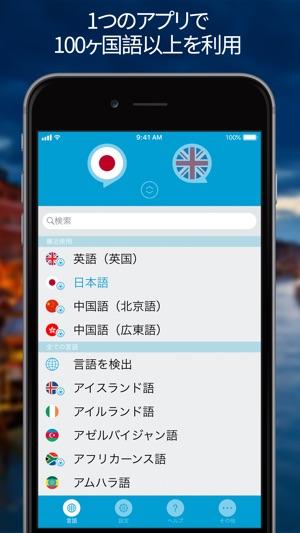 音声&翻訳 - 翻訳機 Screenshot