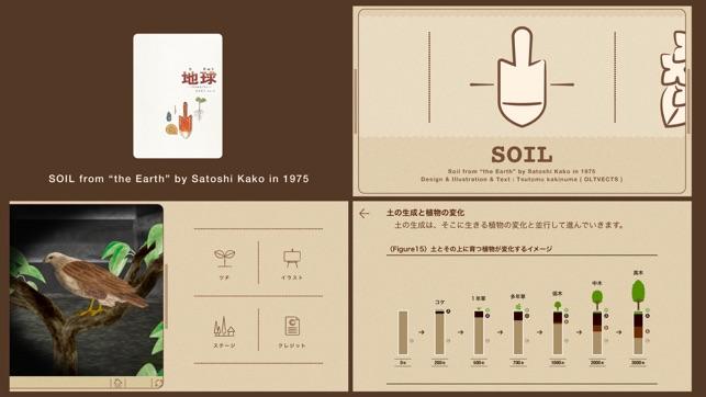"""自然科学App """"SOIL"""" かこさとし作 -地球 その中をさぐろう- より Screenshot"""