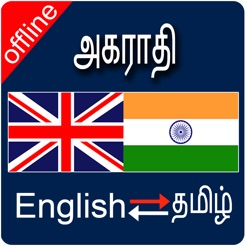 English To Tamil Dictionary 4