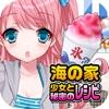 海の家少女と秘密のレシピ(美少女×料理ゲーム)アイコン