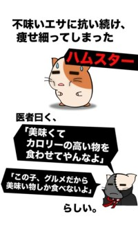 俺のデブハムスター育成物語紹介画像2