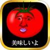 美味しいトマトになりたくて ~無料育成ゲーム~アイコン