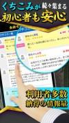 『まねりん -MONEY LINE-』 超簡単にお金を増やす!稼ぐ!完全無料アプリスクリーンショット3
