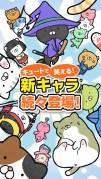 にゃんこモンスタースクリーンショット2