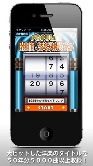 洋楽ヒットソング ~青春の名曲~ Screenshot