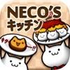 NECO'Sキッチン【猫まみれ放置育成ゲーム】アイコン