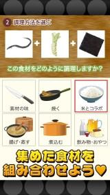 和食の達人~つくって売ってお店をでっかく!~紹介画像3