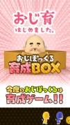 おじぽっくる育成BOX -癒しのちいさいおじさん育成ゲーム-スクリーンショット1
