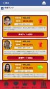 バイナリーオプション業者評判悪評情報まとめスクリーンショット4
