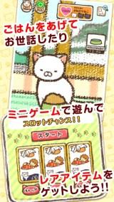 かんたん!ねこ育成ゲーム~いえねこ~紹介画像5