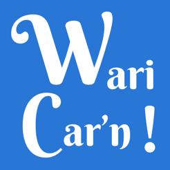 WariCar'n - ドライブ代を簡単割り勘