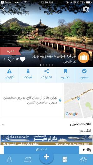 Hamgardi Screenshot
