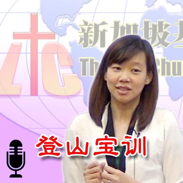 「新加坡基督生命堂」的登山寶訓 (音頻) by 林慧君執事 on Apple Podcasts