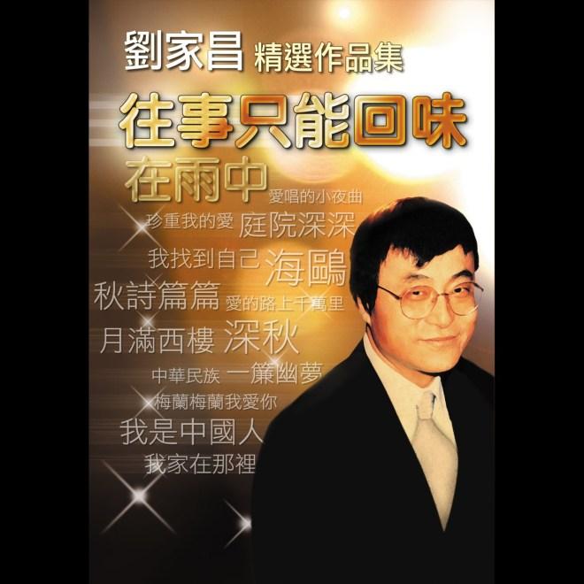 劉家昌 - 往事只能回味 (精選作品集)