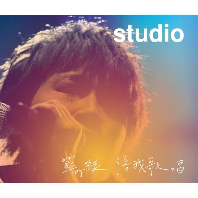 苏打绿 - 陪我歌唱 (Live)