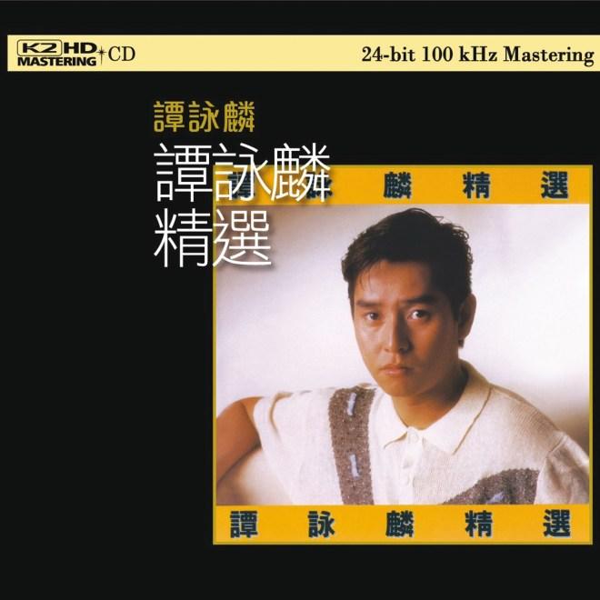 谭咏麟 - K2HD谭咏麟精选