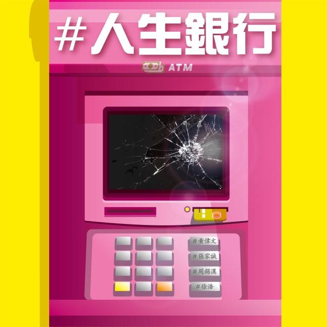 关心妍 - 人生银行 - Single