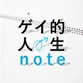 ゲイ的人生note