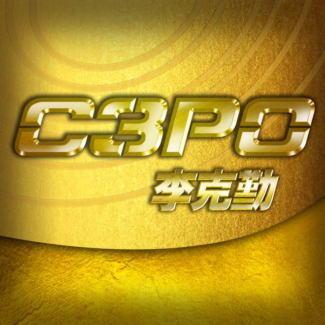 李克勤 - C3PO - Single