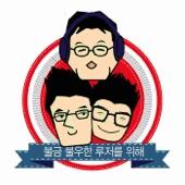 정영진 최욱의 불금쇼 시즌2