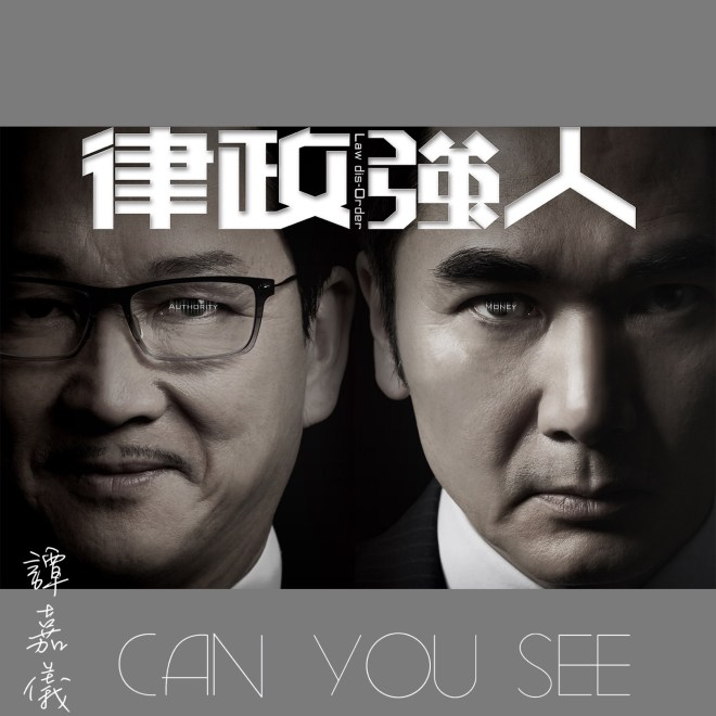 谭嘉仪 - Can You See (剧集《律政强人》插曲) - Single