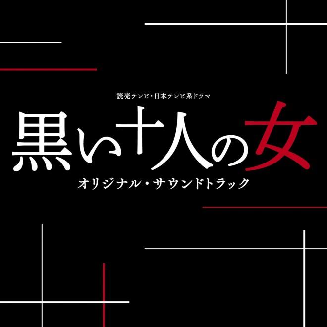 兼松 衆 - 読売テレビ・日本テレビ系ドラマ「黒い十人の女」オリジナル・サウンドトラック