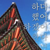 Korean Verbs: Dongsa